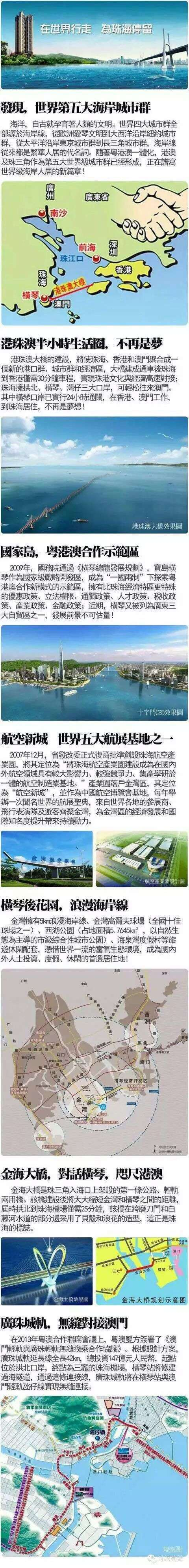 天慶·晉海岸 profile 2